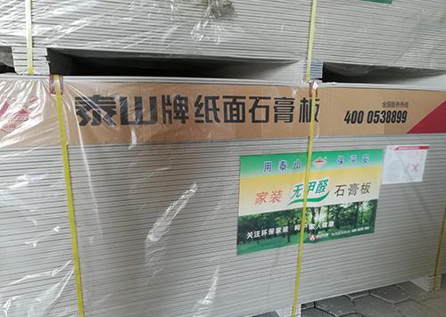 盘锦石膏板品牌