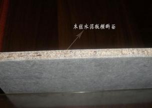 盘锦木丝水泥板