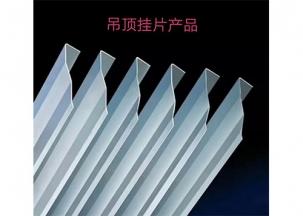 锦州铝挂片