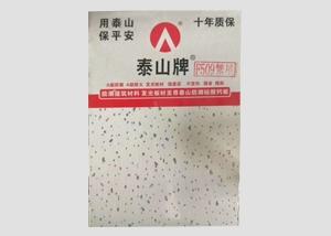 安装防水硅酸钙板