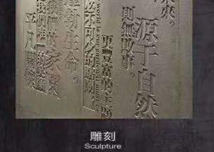 水泥雕刻板